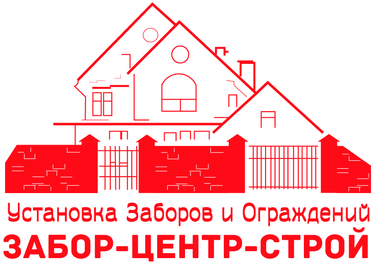 Забор-Центр-Строй Москва