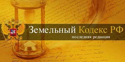 Поправки в гражданский кодекс 2014 земельные участки