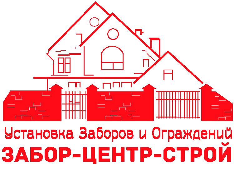 Забор-Центр-Строй
